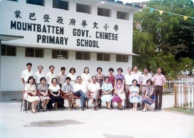 Mountbatten Government Chinese Primary School